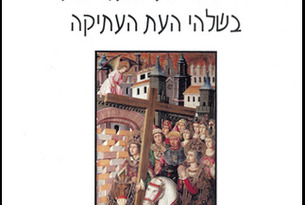 Empires in Collision book cover of Hebrew translation